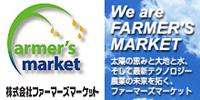 株式会社ファーマーズマーケット